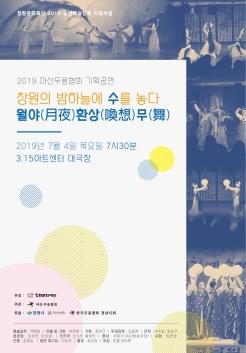 <2019 마산무용협회 기획공연> 창원의 밤하늘에 수를 놓다 '월야(月夜)환상(喚想)무(舞)' 포스터